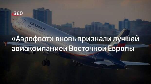 «Аэрофлот» вновь признали лучшей авиакомпанией Восточной Европы