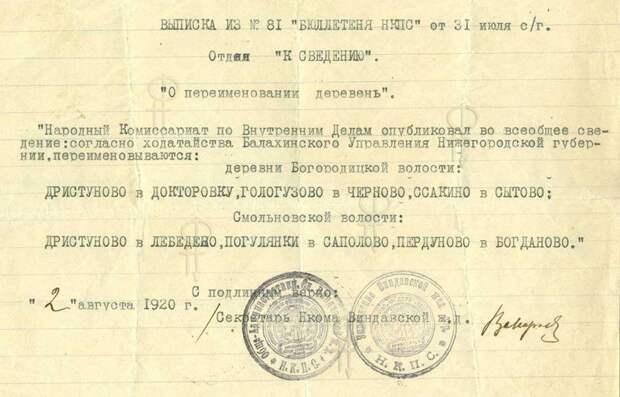 О большевистских переименованиях