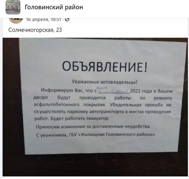 На Солнечногорской проводится ремонт асфальта