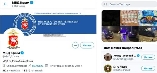 Twitter верифицировал аккаунт крымской полиции