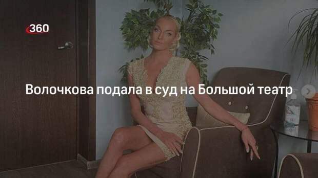 Волочкова подала в суд на Большой театр