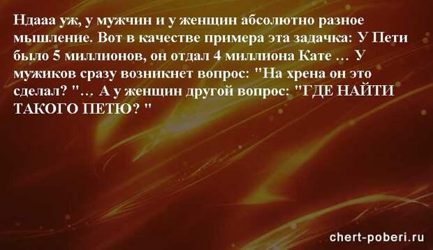 Самые смешные анекдоты ежедневная подборка chert-poberi-anekdoty-chert-poberi-anekdoty-17120416012021-9 картинка chert-poberi-anekdoty-17120416012021-9