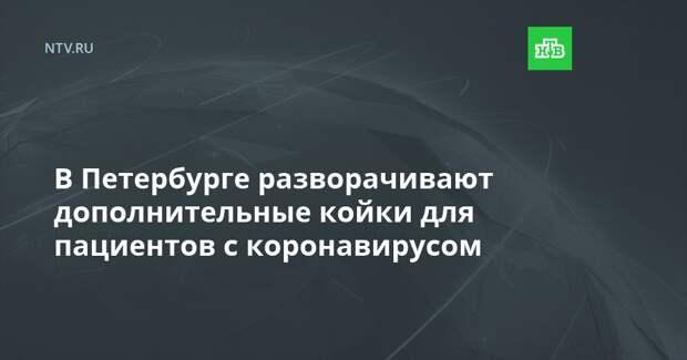 В Петербурге разворачивают дополнительные койки для пациентов с коронавирусом