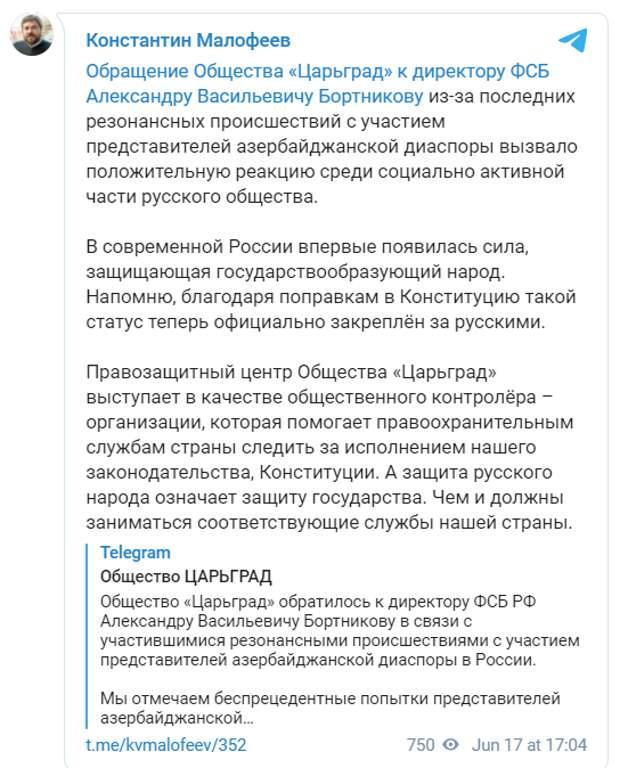 """Малофеев: """"Защита русского народа означает защиту государства"""""""