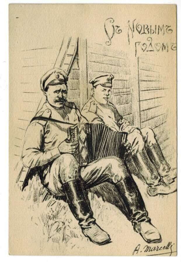 С Новым 1917 годом!