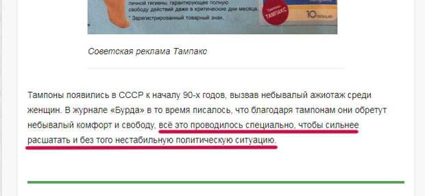 СССР — страна без женских прокладок.