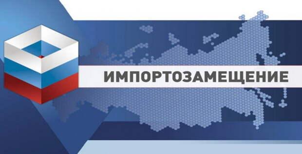 Россия больше критически не зависит от иностранного оборудования