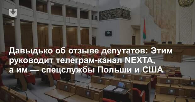 Давыдько об отзыве депутатов: Этим руководит телеграм-канал NEXTA, а им — спецслужбы Польши и США
