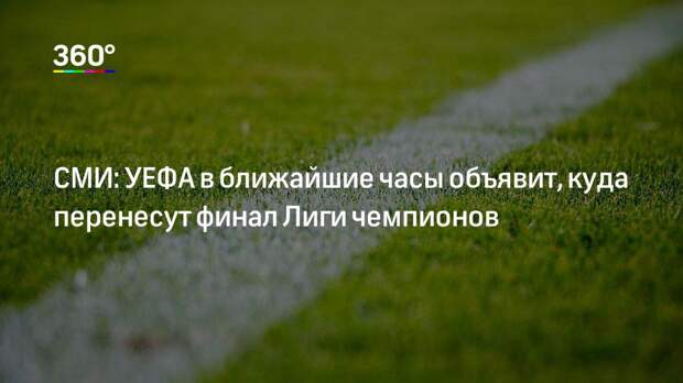 СМИ: УЕФА в ближайшие часы объявит, куда перенесут финал Лиги чемпионов