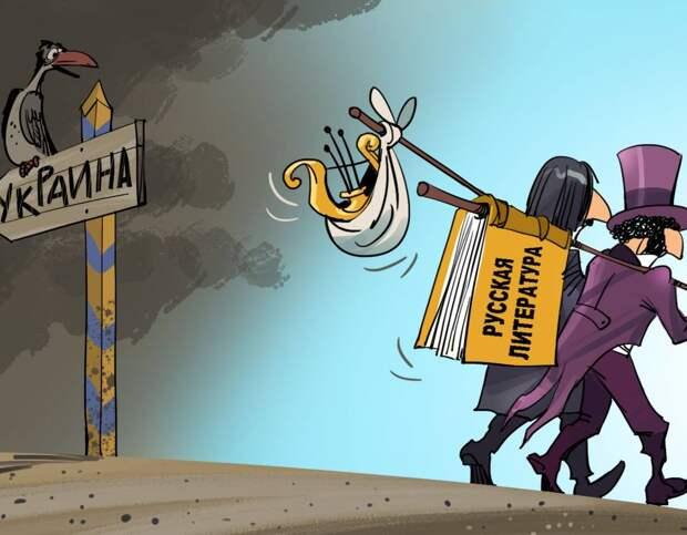 Классики на Украине, или Верните Киеву русскую книгу!