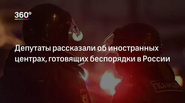 Депутаты рассказали об иностранных центрах, готовящих беспорядки в России