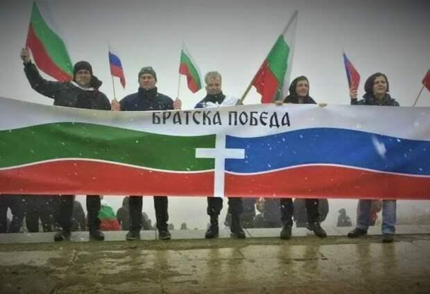Россия прекращает все связи с болгарами. Виной всему нелепая пропаганда Болгарии