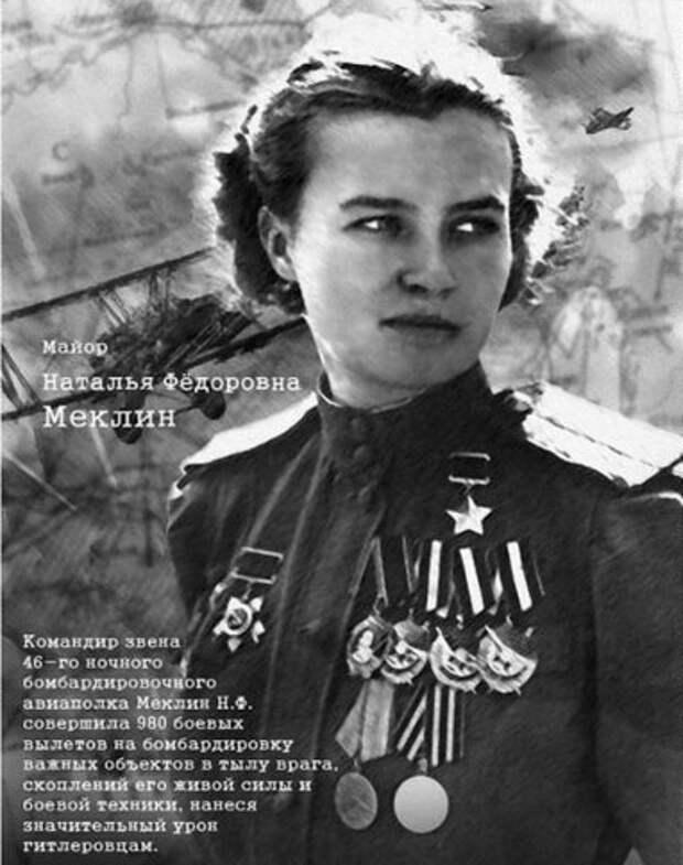 Герой Советского Союза Наталья Федоровна Меклин