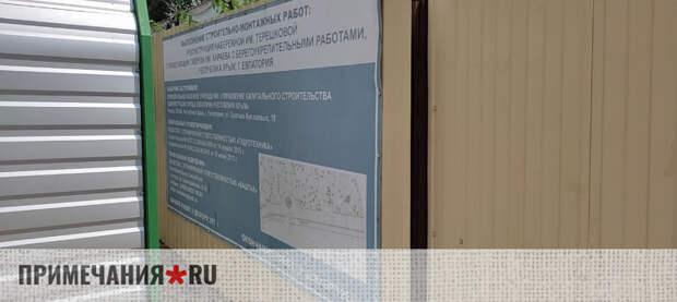 Рабочие на набережной Терешковой в Евпатории отсутствуют — Талипов