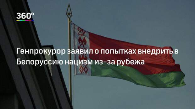 Генпрокурор заявил о попытках внедрить в Белоруссию нацизм из-за рубежа