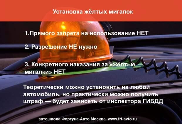 Установка жёлтого или оранжевого проблескового маячка — нужно ли разрешение