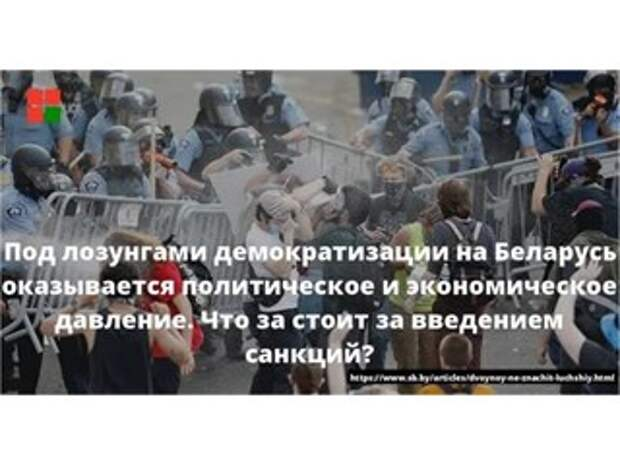Под лозунгами демократизации на Беларусь оказывается политическое и экономическое давление. Что за стоит за введением санкций?