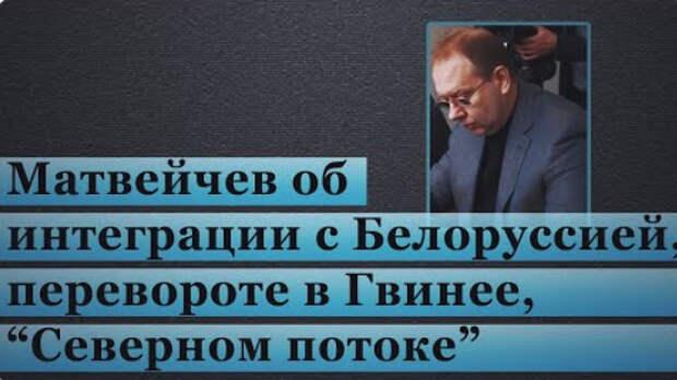 """Матвейчев об интеграции с Белоруссией, перевороте в Гвинее, """"Северном потоке"""""""