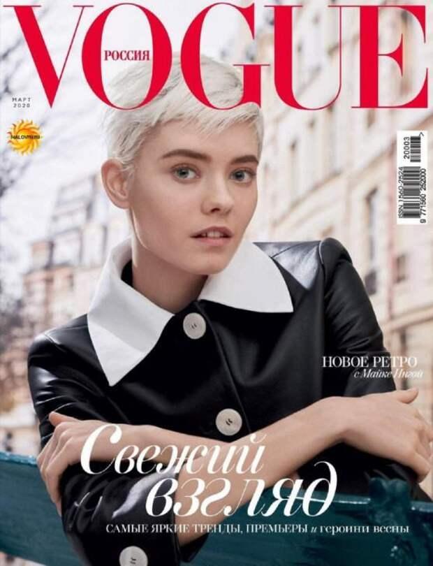 Vogue №3, март 2020