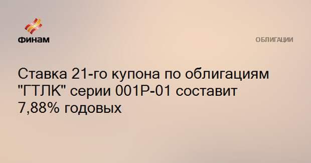 """Ставка 21-го купона по облигациям """"ГТЛК"""" серии 001Р-01 составит 7,88% годовых"""