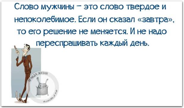 1426189691_frazki-15 (604x356, 126Kb)
