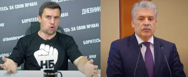 Бондаренко Н.Н Грудинин П.Н.