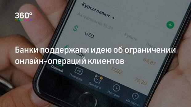 Банки поддержали идею об ограничении онлайн-операций клиентов