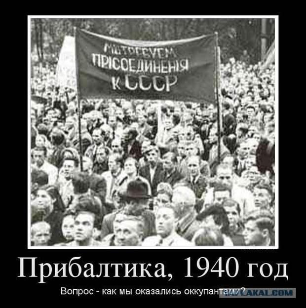 Подайте 20 миллиардиков, товарищи «советские оккупанты»!