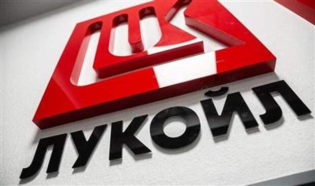 """Чистая прибыль """"ЛУКОЙЛа"""" по РСБУ увеличилась за 1 полугодие на 33%"""
