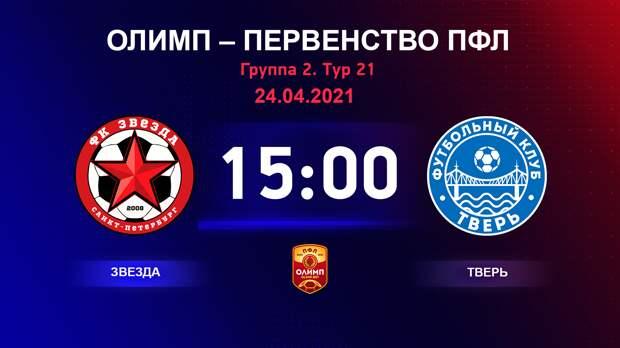 ОЛИМП – Первенство ПФЛ-2020/2021 Звезда vs Тверь 24.04.2021
