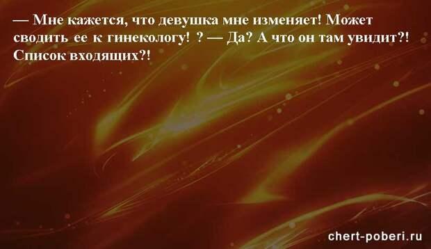 Самые смешные анекдоты ежедневная подборка chert-poberi-anekdoty-chert-poberi-anekdoty-21400827092020-11 картинка chert-poberi-anekdoty-21400827092020-11