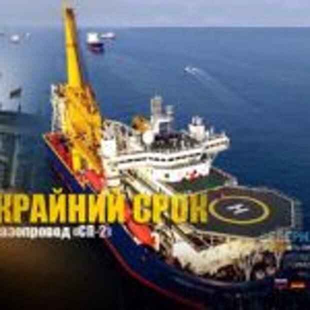 Эксперт пояснил, что будет если Россия не успеет достроить «Северный поток-2» до августа 2021