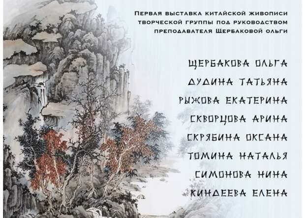 В центре на бульваре Яна Райниса открылась выставка, посвящённая пейзажам Поднебесной