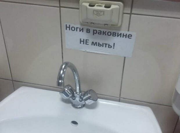 Правило пользования раковиной.