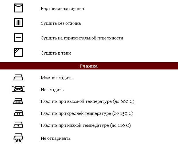символы глажка (637x518, 38Kb)