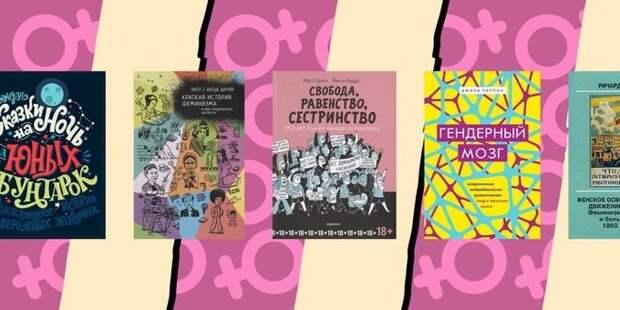 20 книг о феминизме — от исторических трактатов до комиксов
