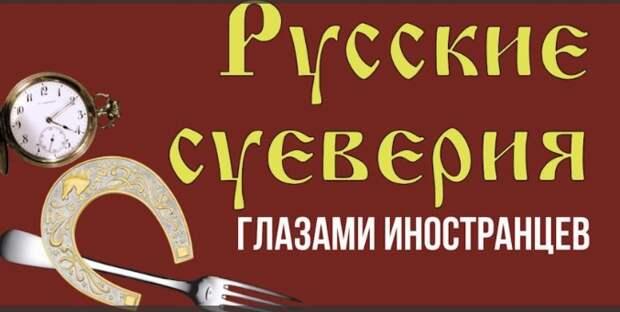 Русские суеверия глазами иностранцев