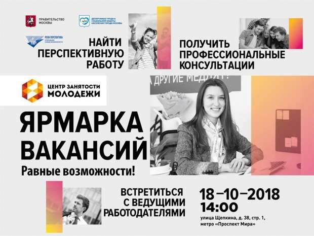 Молодежная ярмарка вакансий «Равные возможности» пройдет в Москве