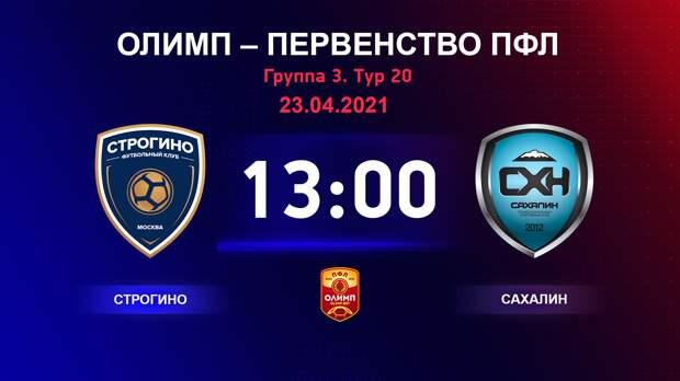 ОЛИМП – Первенство ПФЛ-2020/2021 Строгино vs Сахалин 23.04.2021