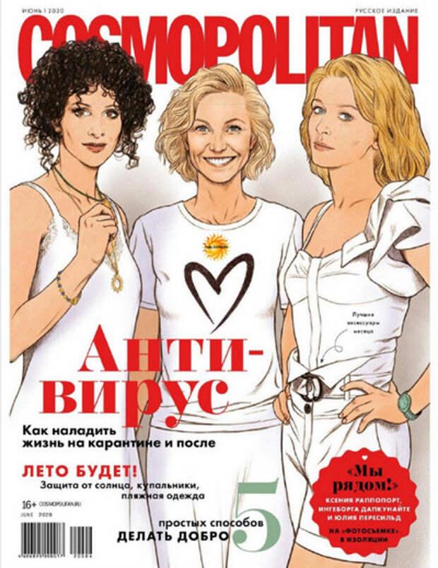Cosmopolitan №6, июнь 2020 Россия