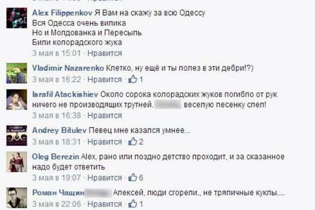 """Даже друзья Алексея ужаснулись его высказываниям о погибших в Одессе. Скриншот страницы в """"Фейсбуке"""". Фото: СОЦСЕТИ"""