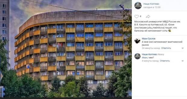 Фото дня: балконы-соты