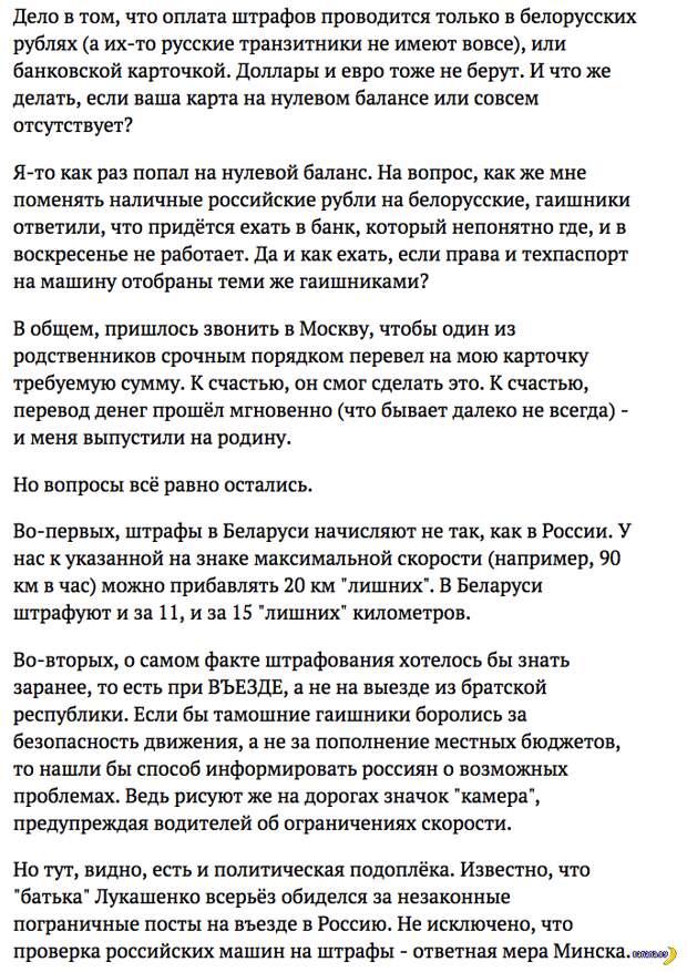 Российские воины белорусских дорог сильно страдают