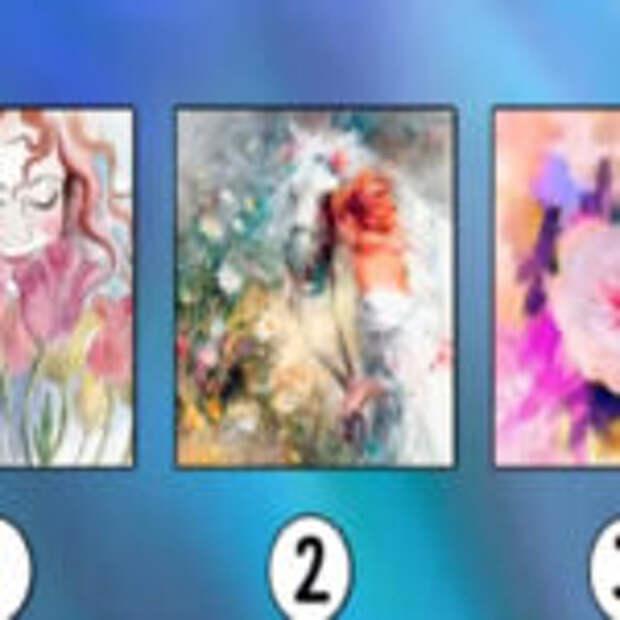 Тест: Выберите одну из трёх картин, и узнайте какой бы вас хотели видеть мужчины.