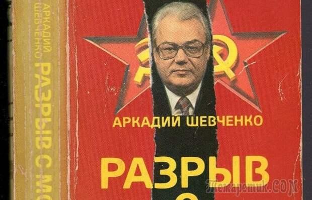 Успешный дипломат, который стал предателем  СССР