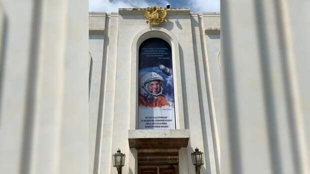 Портрет Юрия Гагарина украсил фасад российского посольства в Мадриде
