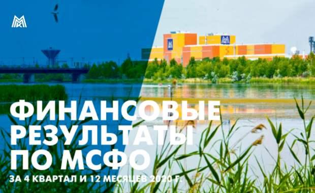 ММК в 2021 году наметил 4 крупных инвестиционных проекта