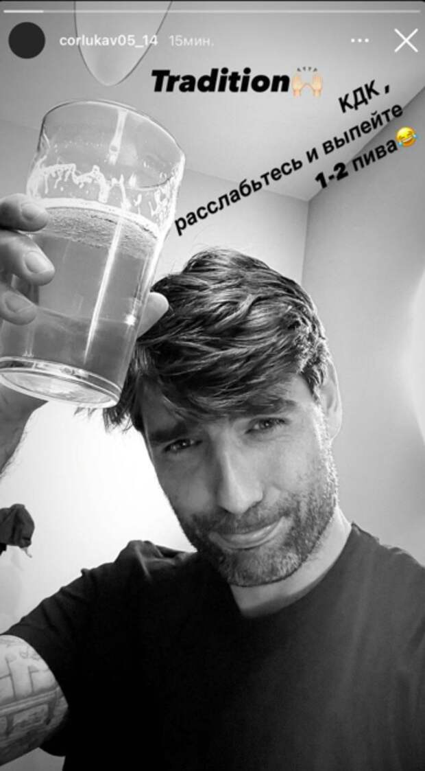 «КДК, расслабьтесь и выпейте 1-2 пива». Чорлука выложил фото с бокалом после победы «Локо»