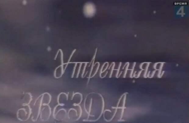 9. Утренняя звезда СССР, юмор