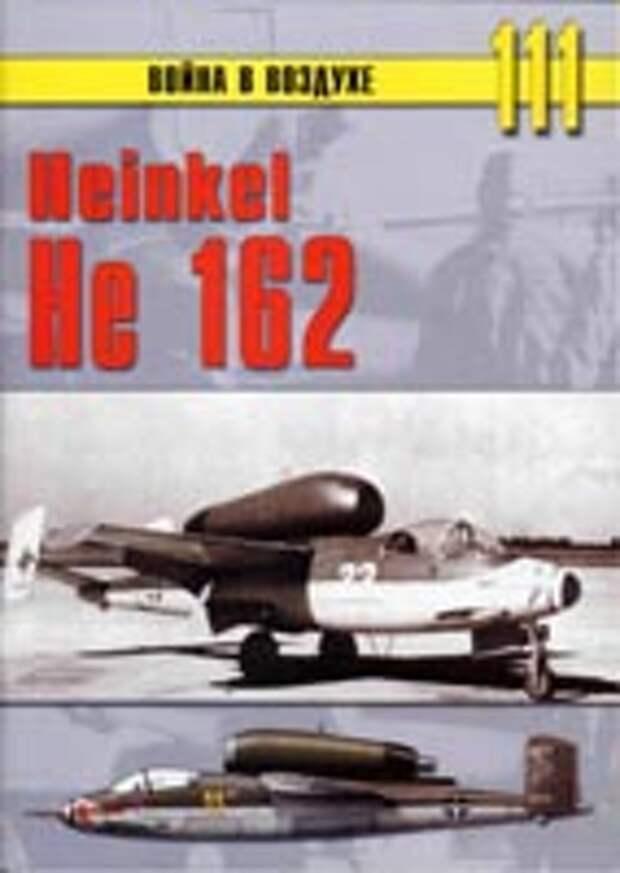 He-162 «Volksjager»